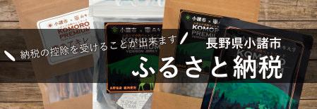 納税の控除を受けることが出来ます「長野県小諸市ふるさと納税」